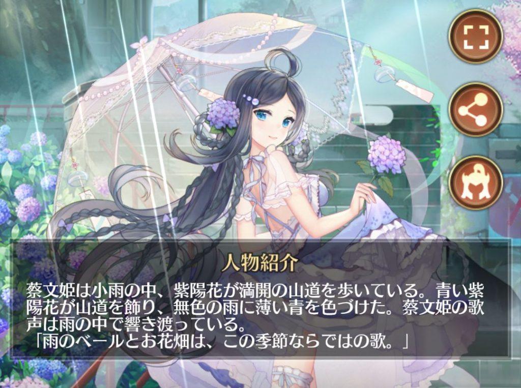 蔡文姫の虹の有用性